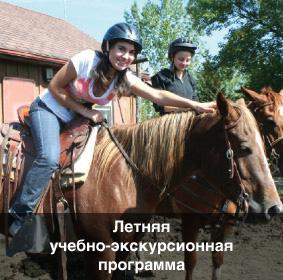 Летняя учебно-экскурсионная программа